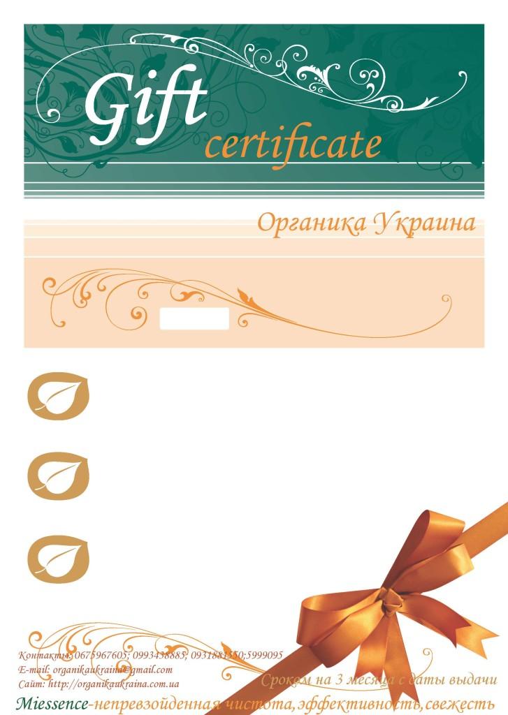 Gift certificate Organika Ukraina