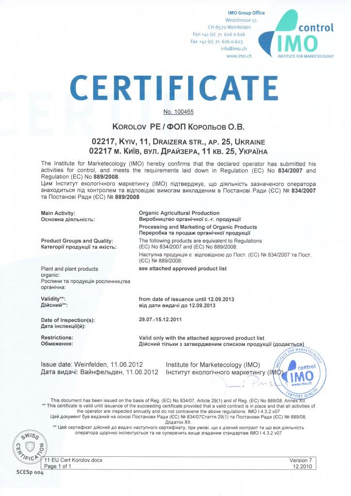 Сертификат Царский садовник 1
