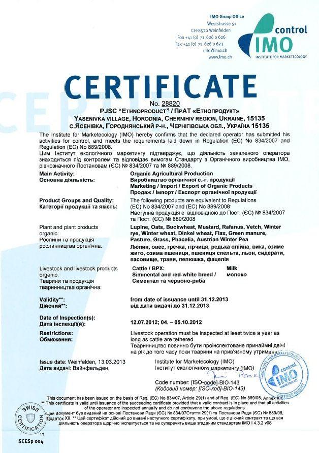 Сертификат ЭтноПродукт 1
