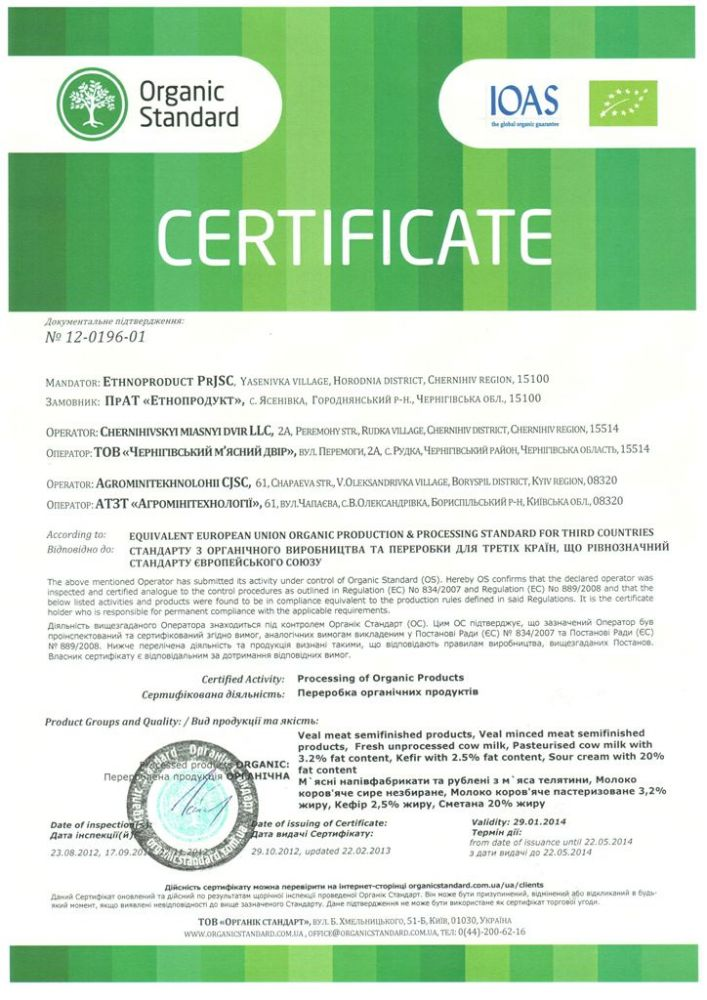 Сертификат ЭтноПродукт 2