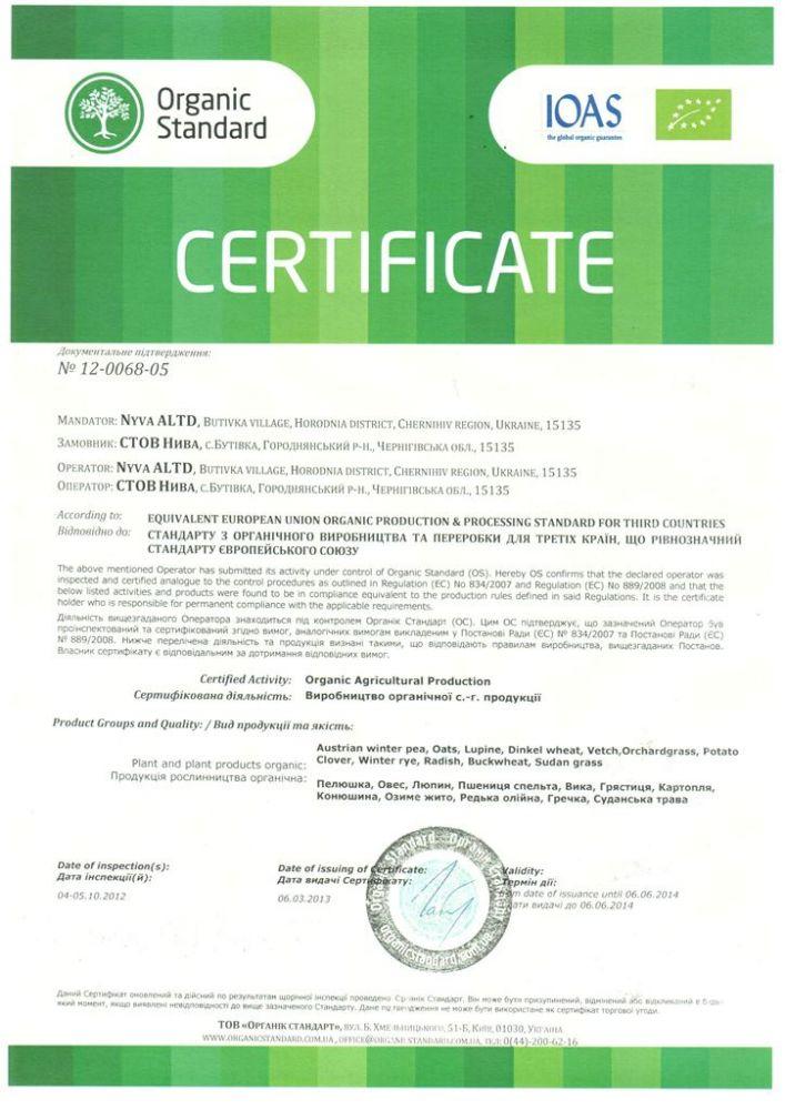 Сертификат ЭтноПродукт 3