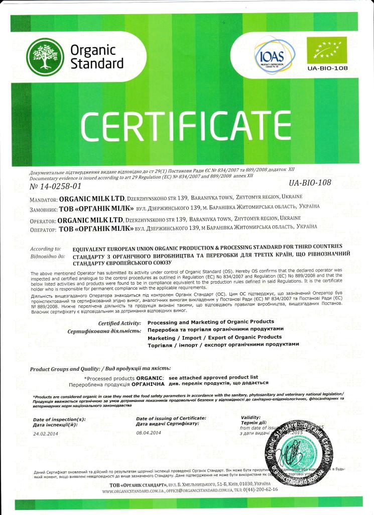 сертифікатOrganic Milk
