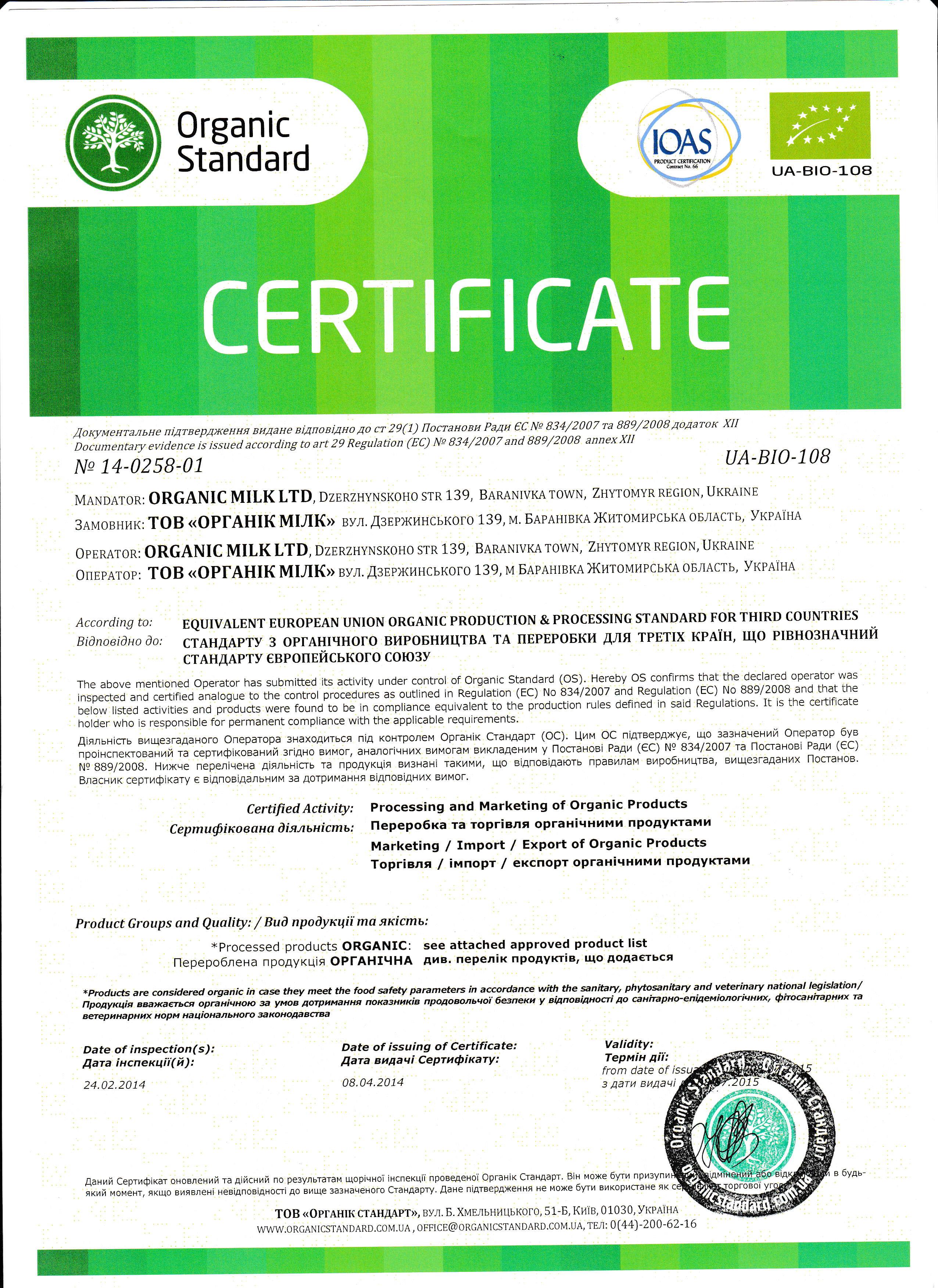 сертифiкат1